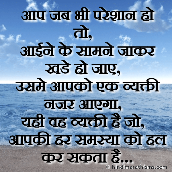Aap Jab Bhi Pareshan Ho To Image