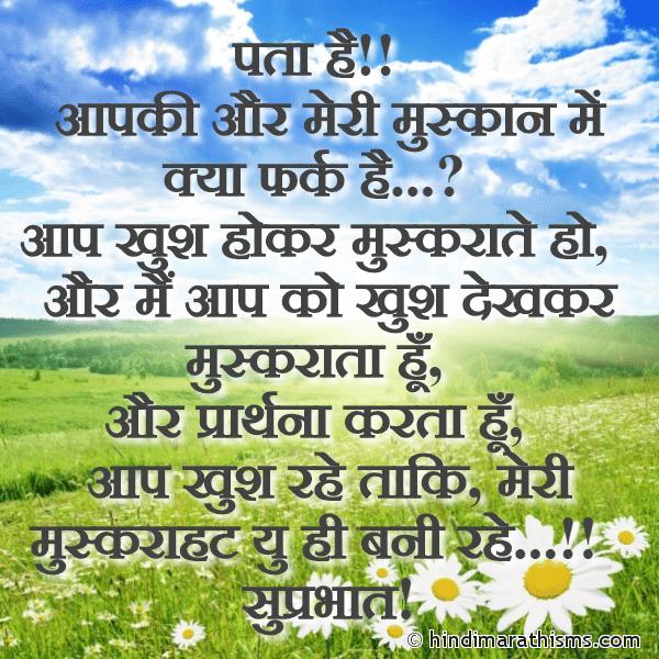 Aap Khush Rahe GOOD MORNING SMS HINDI Image