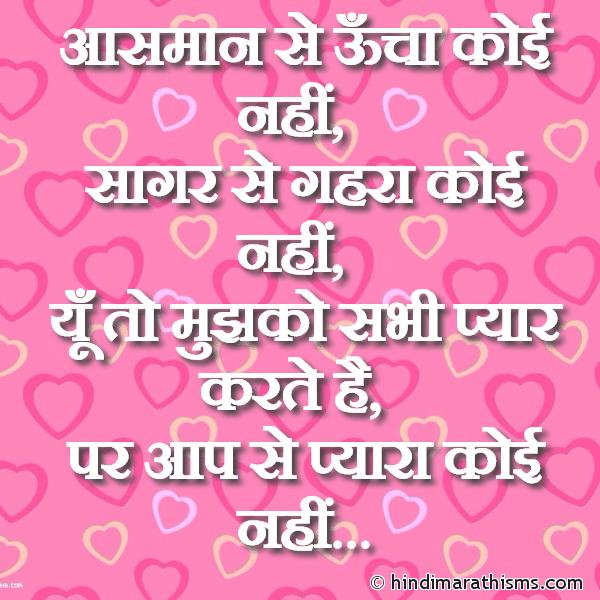 Aap Se Pyara Koi Nahi LOVE SMS HINDI Image