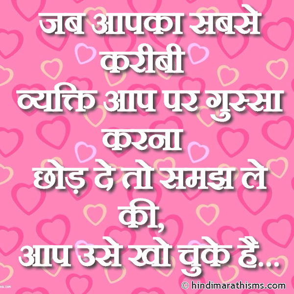Aap Use Kho Chuke Hai LOVE SMS HINDI Image
