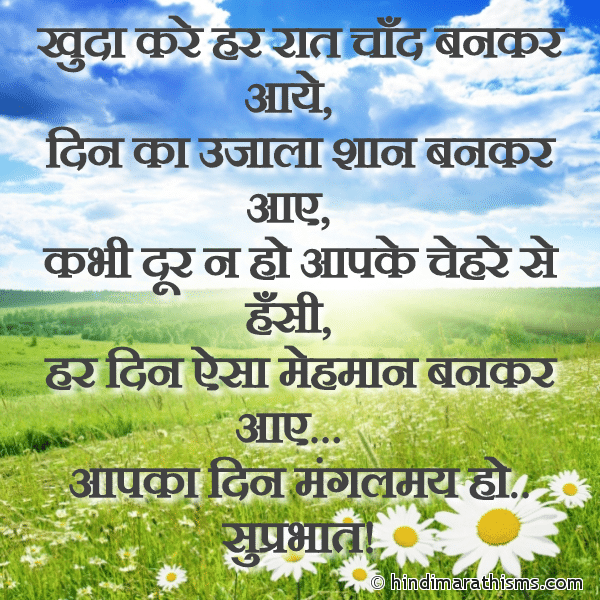 Aapka Din Mangalmay Ho GOOD MORNING SMS HINDI Image