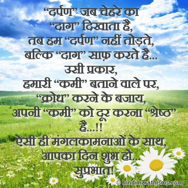 Aapka Din Shubh Ho GOOD MORNING SMS HINDI Image