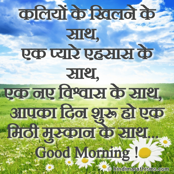 Good Morning Wishes Hindi 500 Best À¤¶ À¤­ À¤ª À¤°à¤­ À¤¤ À¤¸ À¤ª À¤°à¤­ À¤¤ À¤¸ À¤¦ À¤¶ À¤¹ À¤¦