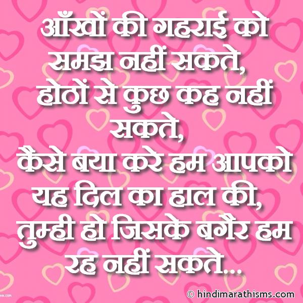 Aapke Bagair Ham Rah Nahi Sakte LOVE SMS HINDI Image