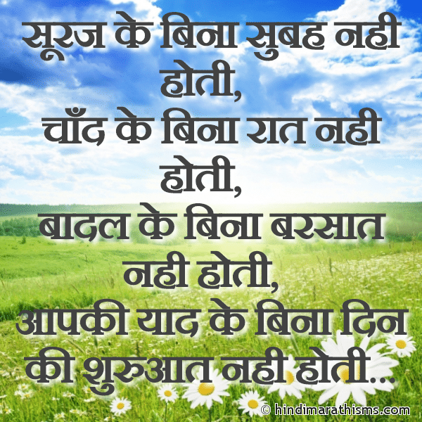 Aapki Yaad Ke Bina GOOD MORNING SMS HINDI Image
