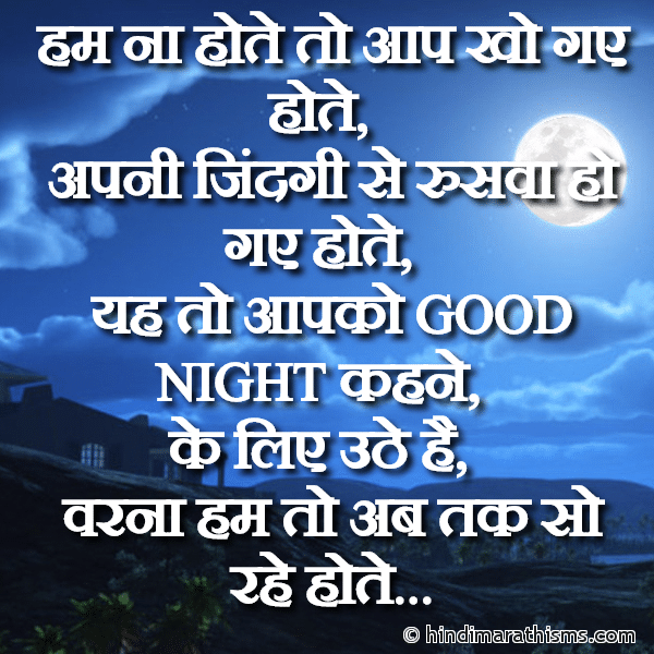 Aapko GOOD NIGHT Kehne Ke Liye Jaag Rahe Hai Image