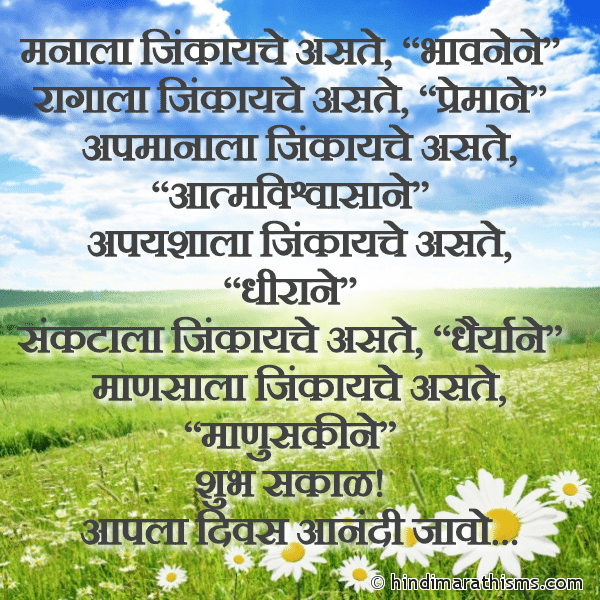 Aapla Divas Aanandi Jao GOOD MORNING SMS MARATHI Image