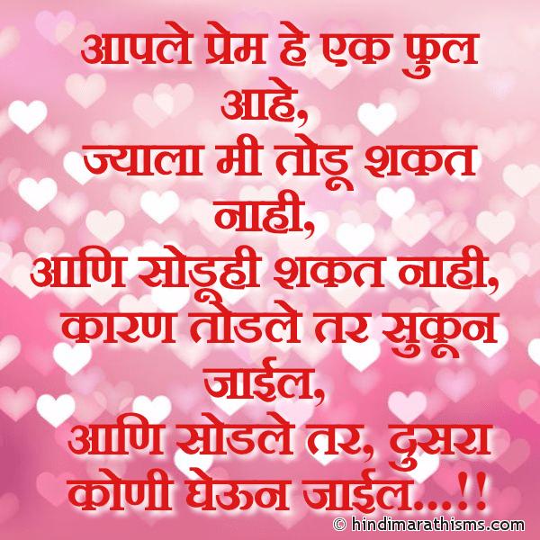 Aaple Prem He Ek Phul Aahe LOVE SMS MARATHI Image