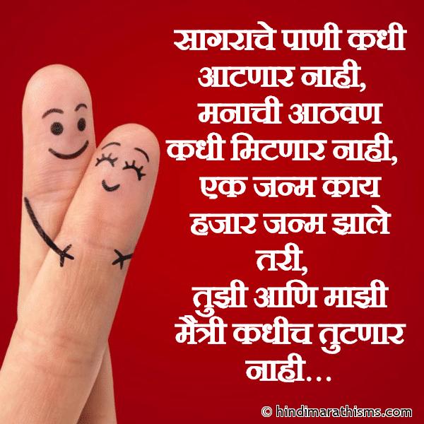 Aapli Maitri Kadhich Tutnaar Nahi FRIENDSHIP SMS MARATHI Image