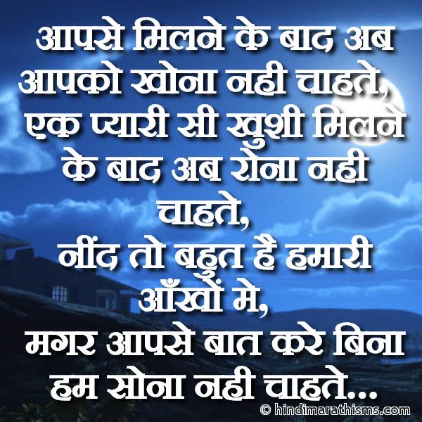 Aapse Baat Kare Bina Hum Sona Nahi Chahte Image