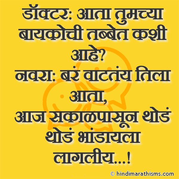 Aata Tumchya Baykochi Tabbet Kashi Aahe? Image