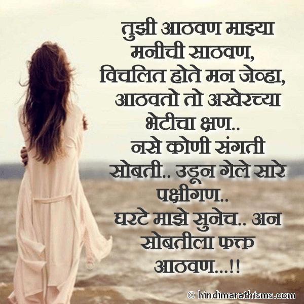 Aathvato To Akherchya Bheticha Kshan AATHVAN SMS MARATHI Image