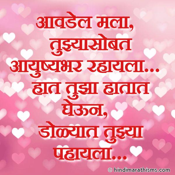 Aavdel Mala Tujhyasobat Rahayla LOVE SMS MARATHI Image