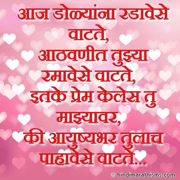 Aayushya Bhar Tulach Pahavese Vat-te Image