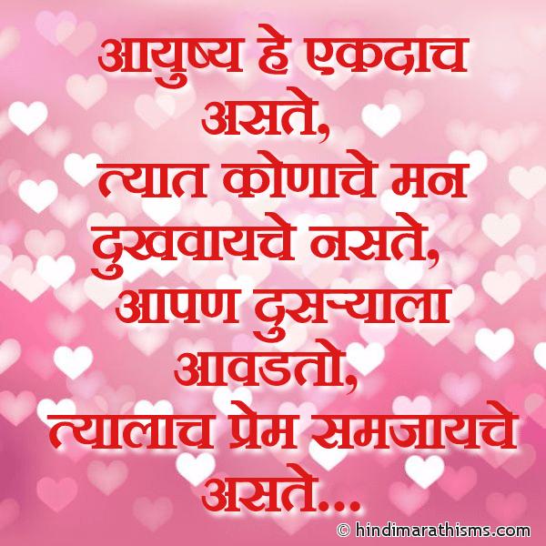 Aayushya He Ekdach Aste Image