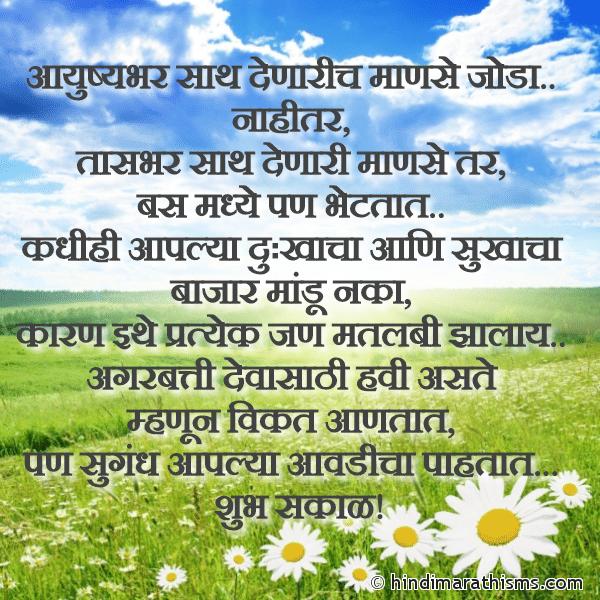 Aayushyabhar Saath Denaarich Manse Joda GOOD MORNING SMS MARATHI Image