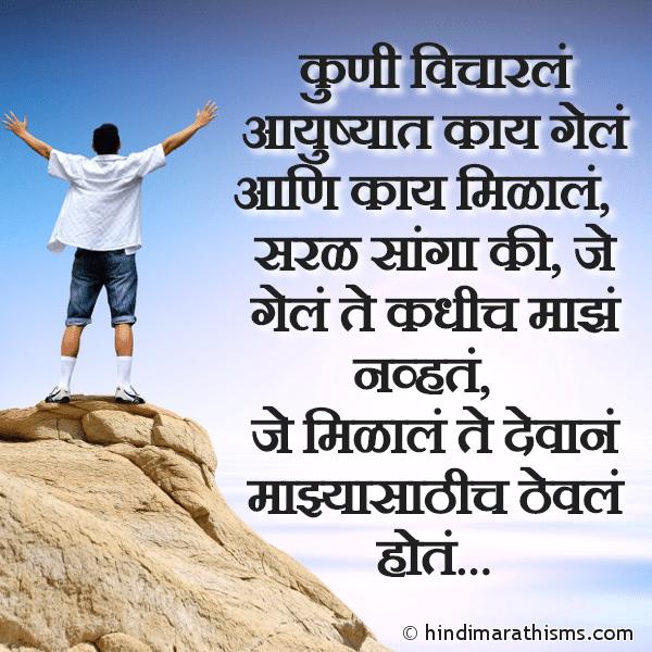 Aayushyat Kay Gele Aani Kay Milale Image