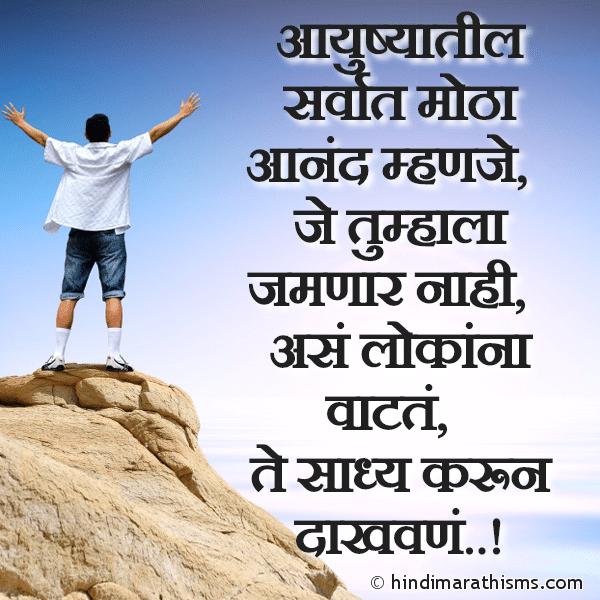 Aayushyatil Sarvat Motha Anand ENCOURAGING SMS MARATHI Image
