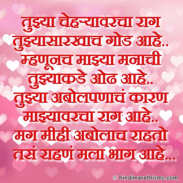 Abola Marathi SMS Image