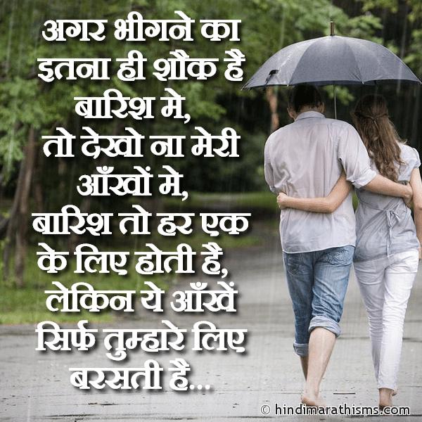 Agar Bhigne Ka Shouq Hai Baarish Me Image