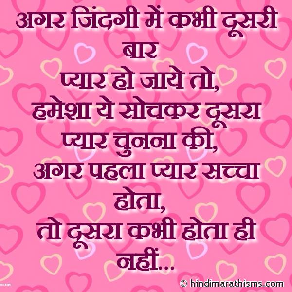 Agar Dusari Baar Pyar Ho Jaye To LOVE SMS HINDI Image