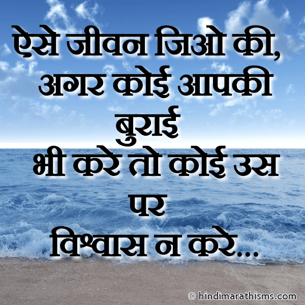 Aise Jeevan Jiyo Ki THOUGHTS SMS HINDI Image