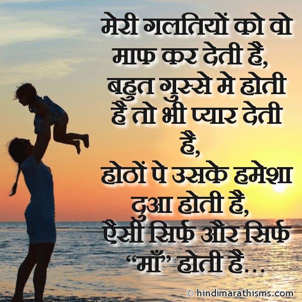 Aisi Sirf Aur Sirf Maa Hoti Hai Image