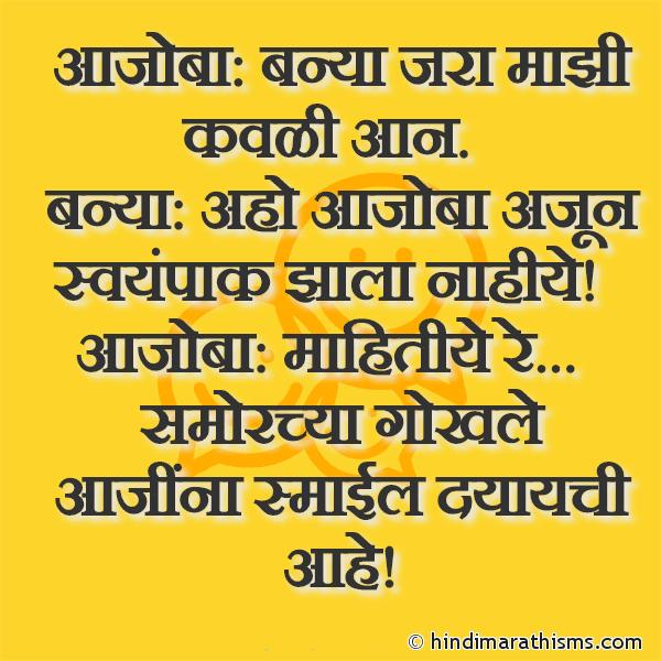 Ajoba Ani Banya Joke FUNNY SMS MARATHI Image