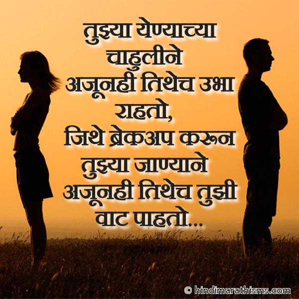 Ajunhi Tujhi Vaat Pahato BREAK UP SMS MARATHI Image