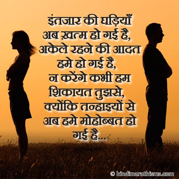 Akele Rahne Ki Aadat Ho Gayi Hai BREAK UP SMS HINDI Image