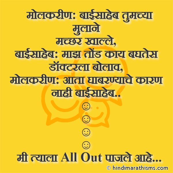 All Out Joke Marathi FUNNY SMS MARATHI Image
