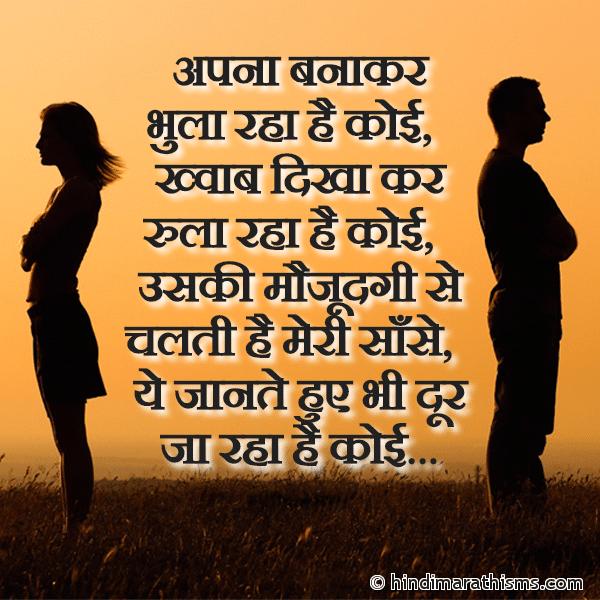 Apna Banakar Bhula Raha Hai Koi BREAK UP SMS HINDI Image