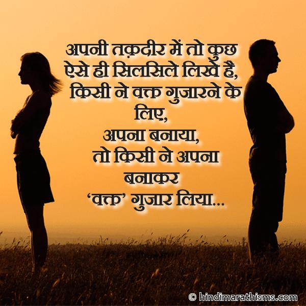 Apna Banakar Chod Diya BREAK UP SMS HINDI Image