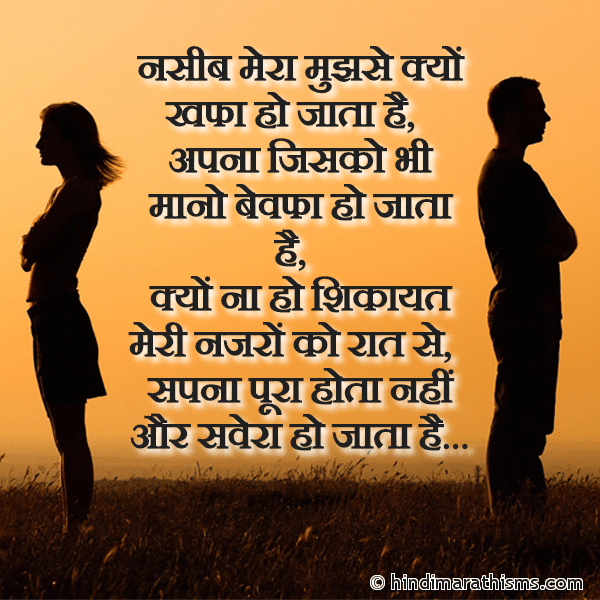 Apna Bewafa Ho Jata Hai BREAK UP SMS HINDI Image