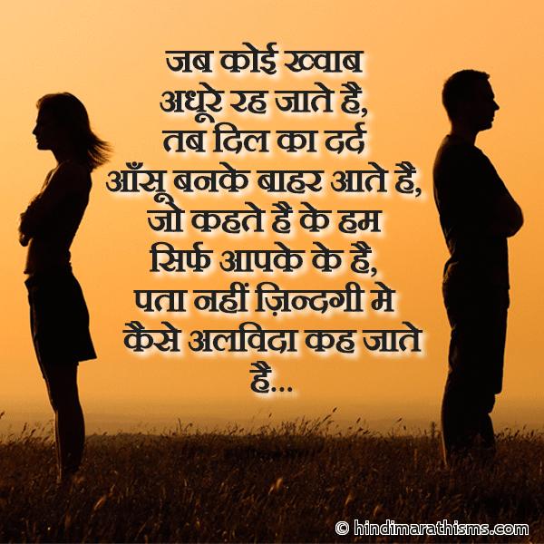 Apne Hi Alvida Keh Jaate Hai Image