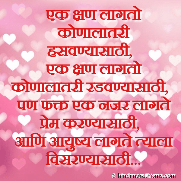 Ayushya Lagte Tyala Visarnyasathi LOVE SMS MARATHI Image