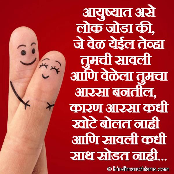 Ayushyat Ase Lok Joda Ki Image