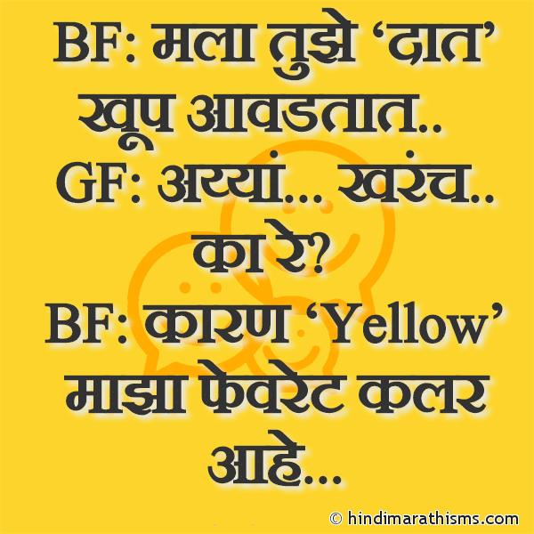 BF GF Joke Marathi FUNNY SMS MARATHI Image