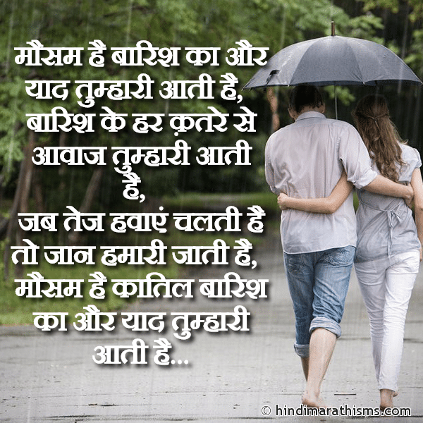 Baarish Me Yaad Tumhari Aati Hai Image