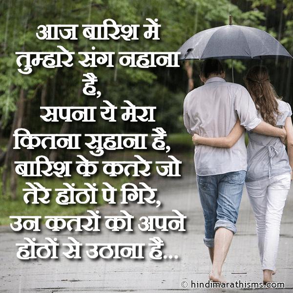 Baarish Romantic SMS Hindi Image