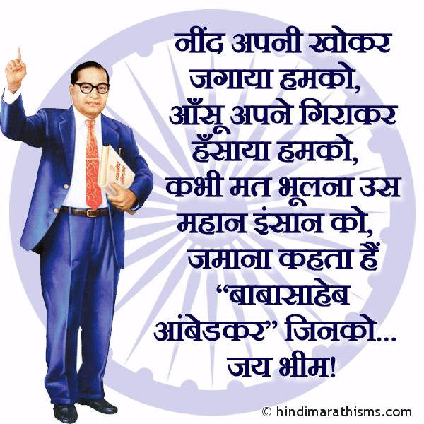 Babasaheb Ambedkar SMS Hindi Image