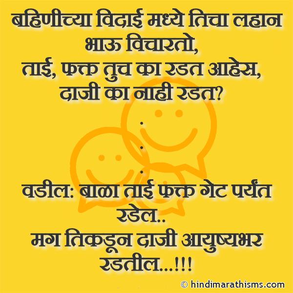 Bahinichya Vidaai Madhe FUNNY SMS MARATHI Image