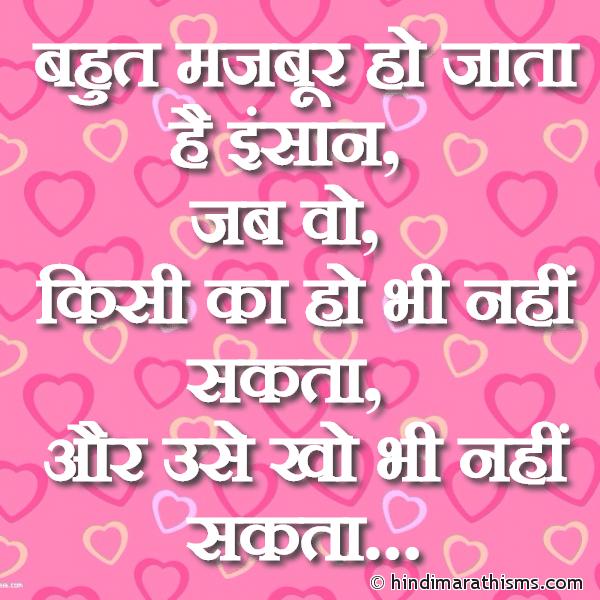 Bahut Majboor Ho Jata Hai Insaan LOVE SMS HINDI Image