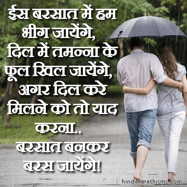 Barsaat Me Yaad Karna SMS Image