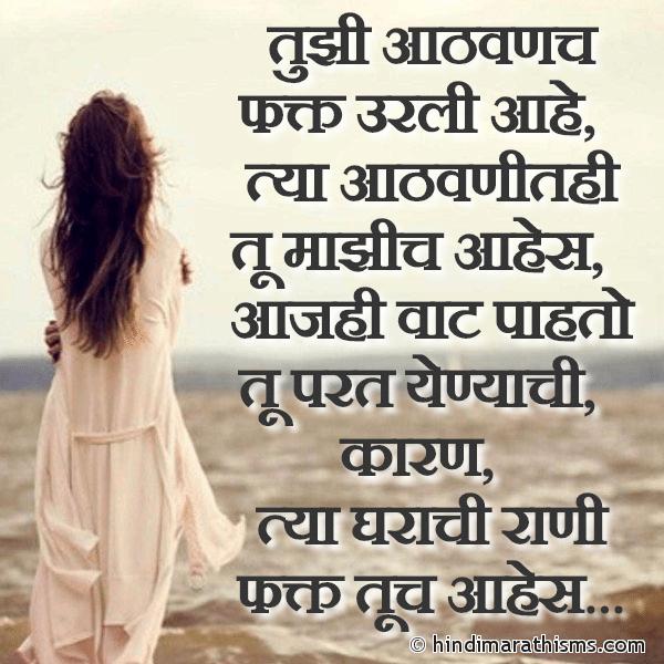 Bayko Aathvan SMS AATHVAN SMS MARATHI Image
