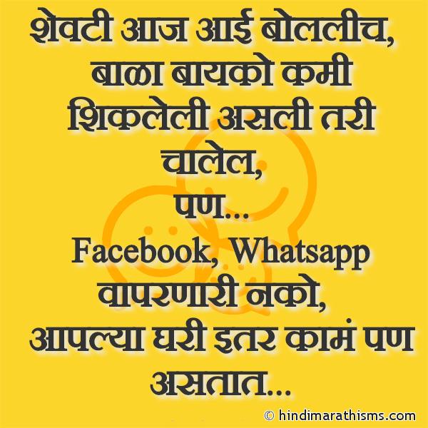 Bayko Facebook Whatsapp Vaparnari Nako FUNNY SMS MARATHI Image