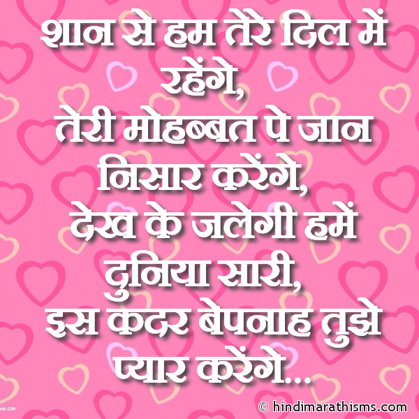 Bepanah Tujhe Pyaar Karenge LOVE SMS HINDI Image