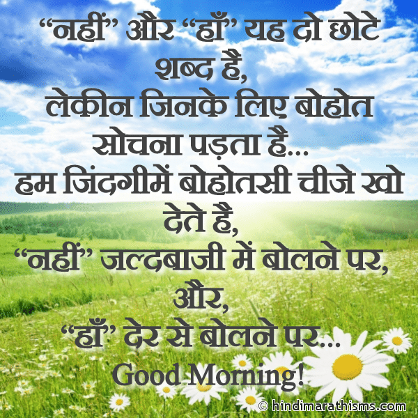 Best Good Morning Thought In Hindi हद मरठ Sms