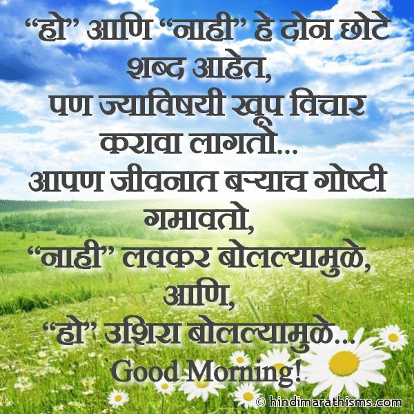Best Good Morning Thought In Marathi 500 More Best Good Morning Sms Marathi