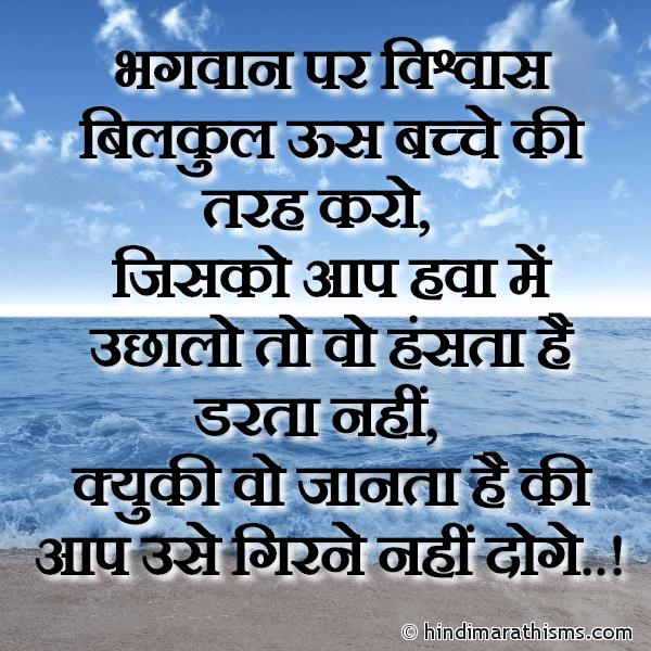 Bhagwan Par Vishwas SMS Image